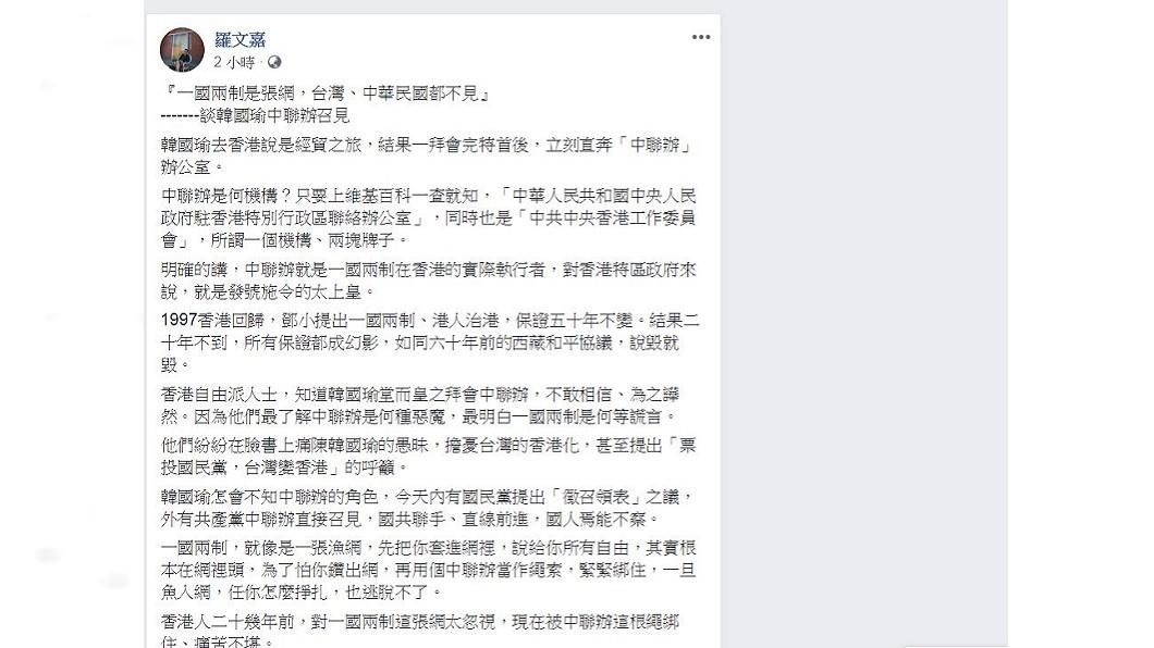 翻攝/羅文嘉臉書