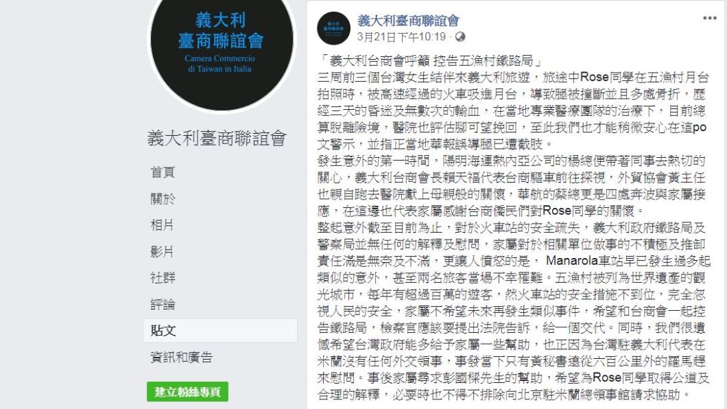 翻攝/義大利臺商聯誼會臉書