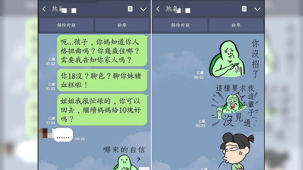 圖/翻攝臉書爆怨公社
