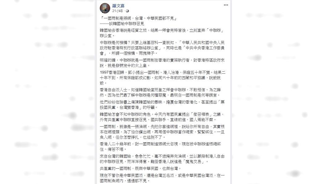 圖/翻攝自羅文嘉臉書