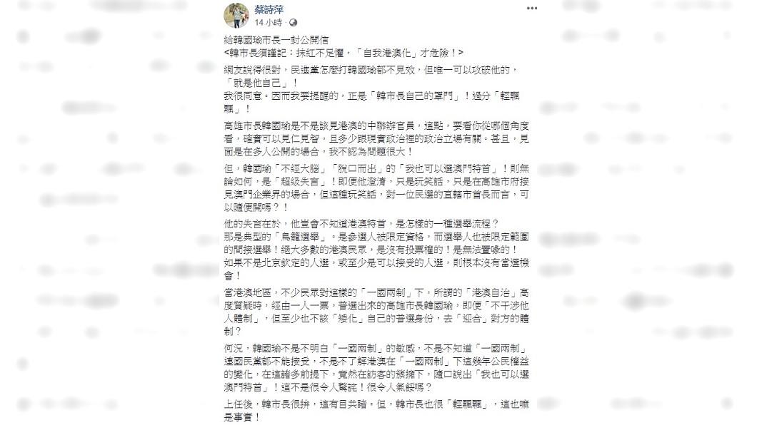 圖/翻攝自蔡詩萍臉書