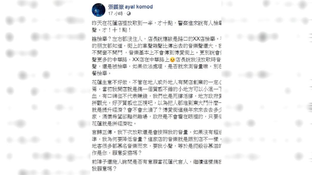 圖/翻攝自張震嶽臉書