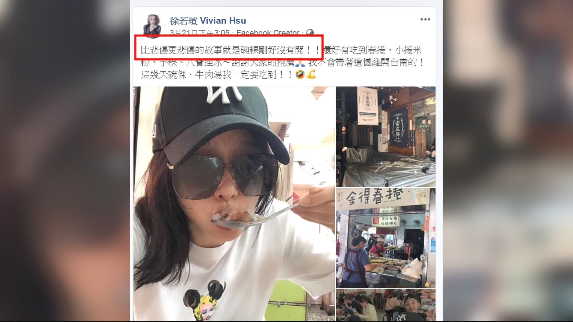 圖/翻攝自徐若瑄臉書