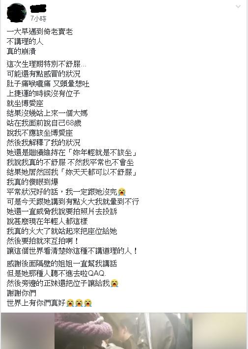 圖/截取自爆怨公社