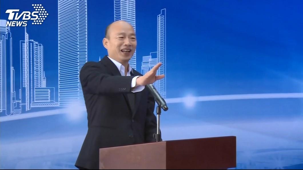 圖/TVBS 韓國瑜拚經濟簽52億訂單 他批:惡搞!外行充內行