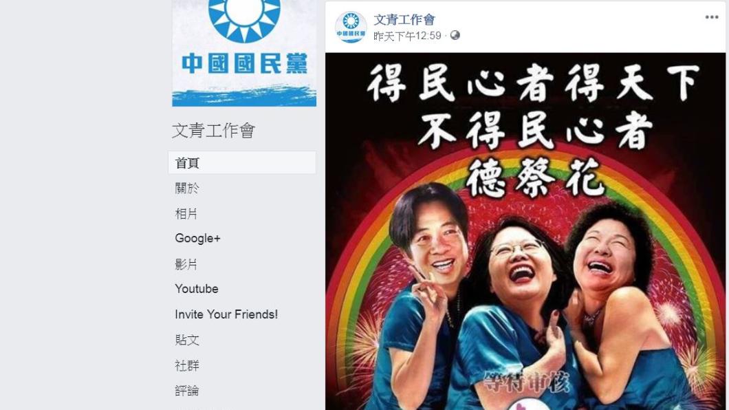 翻攝/文青工作會 藍營文青工作會PO「德蔡花」 他怒批:國民黨夠了沒?