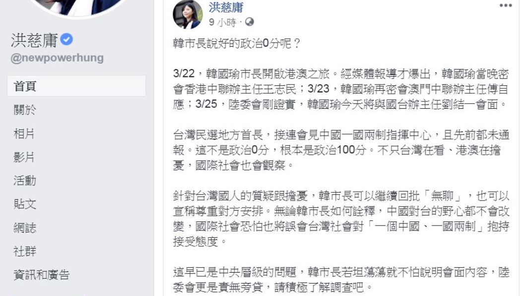 翻攝/洪慈庸臉書