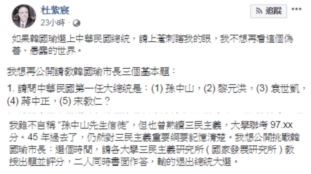 圖/翻攝自杜紫宸臉書
