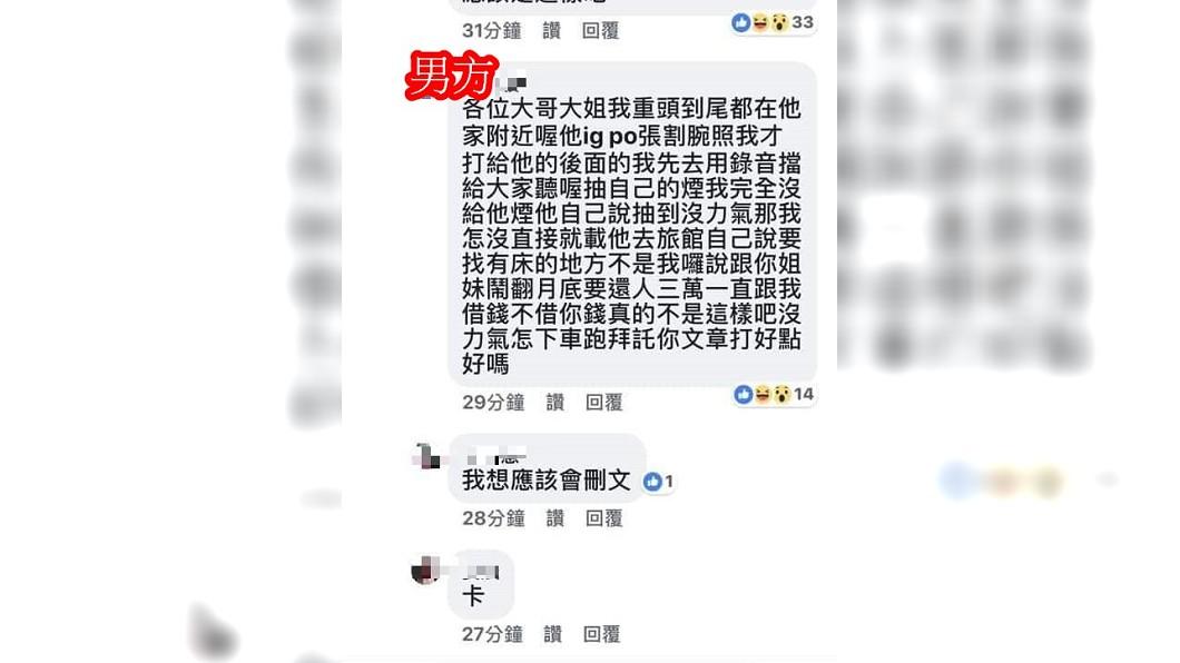 圖/翻攝爆料公社