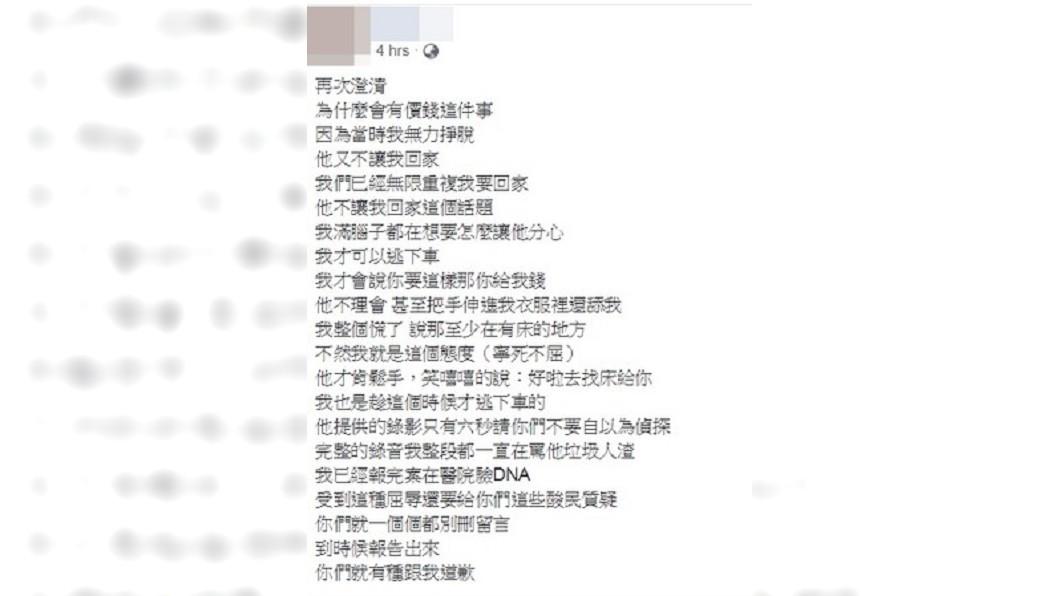 圖/翻攝當事人臉書