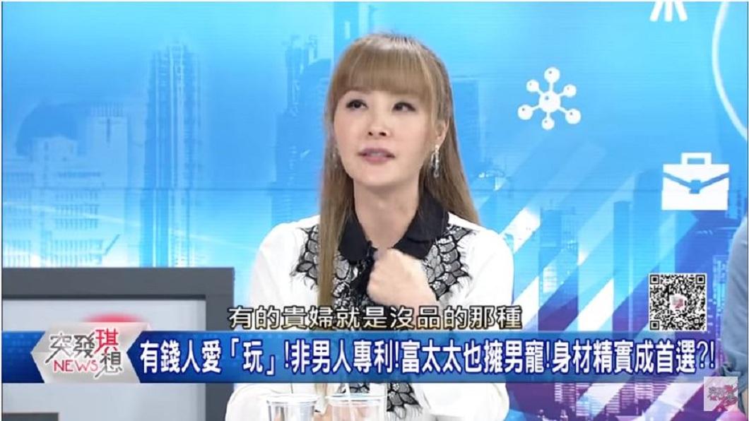 名嘴許聖梅揭露台灣富太太們的私底下的荒淫生活。(圖/翻攝自YouTube)