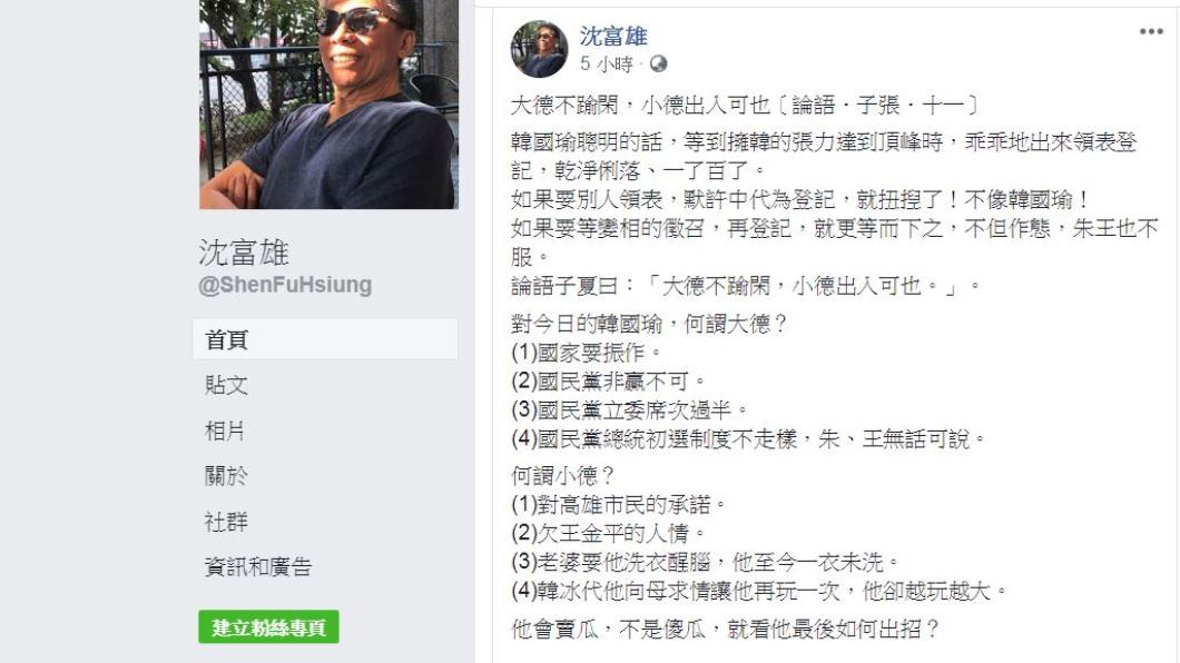 翻攝/沈富雄臉書