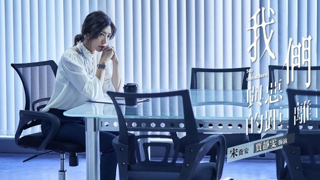 賈靜雯在劇中飾演新聞台女主管。圖/翻攝自《我們與惡的距離》臉書 《與惡》是國家建設一部分?網讚:首次覺得納稅錢沒白繳
