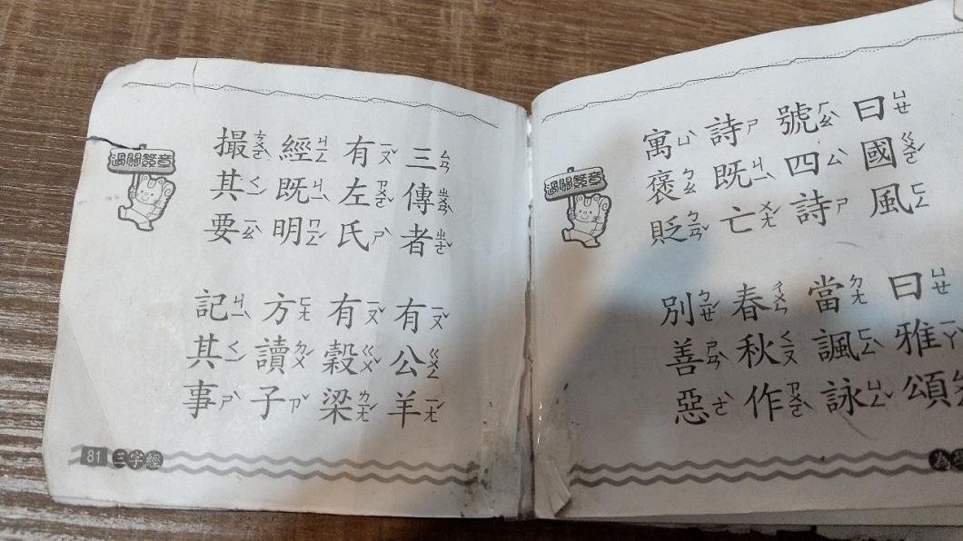 《弟子規》的內容對於一個才小二的學生而言,實在是艱澀難懂。(圖/翻攝自PTT)