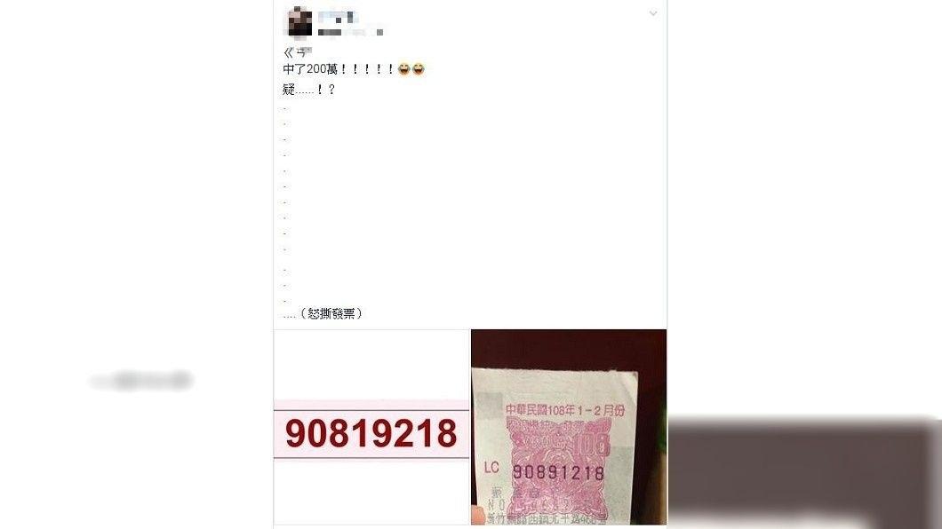 有女網友分享自己與200萬特獎擦身而過,讓她氣得差點怒撕發票。(圖/翻攝自爆廢公社)
