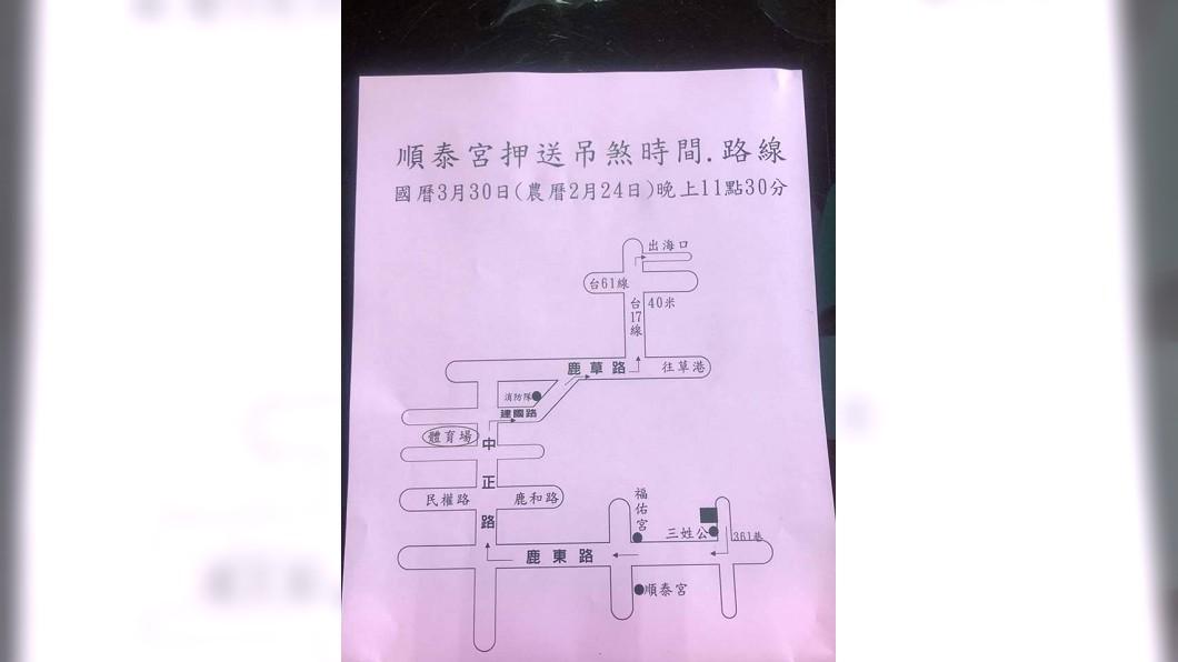 圖/翻攝我愛二港村臉書