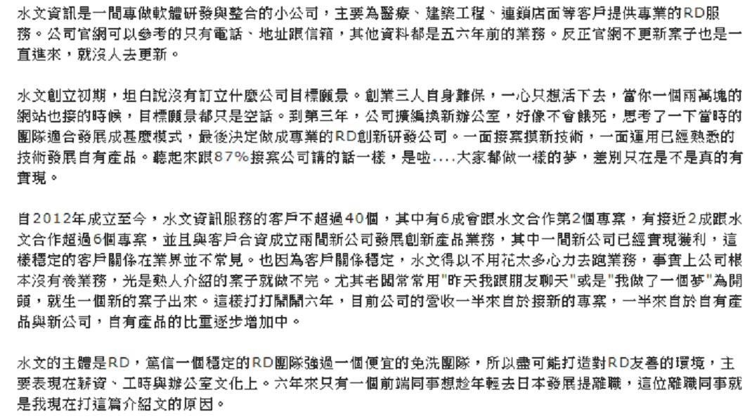 圖/翻攝104官網