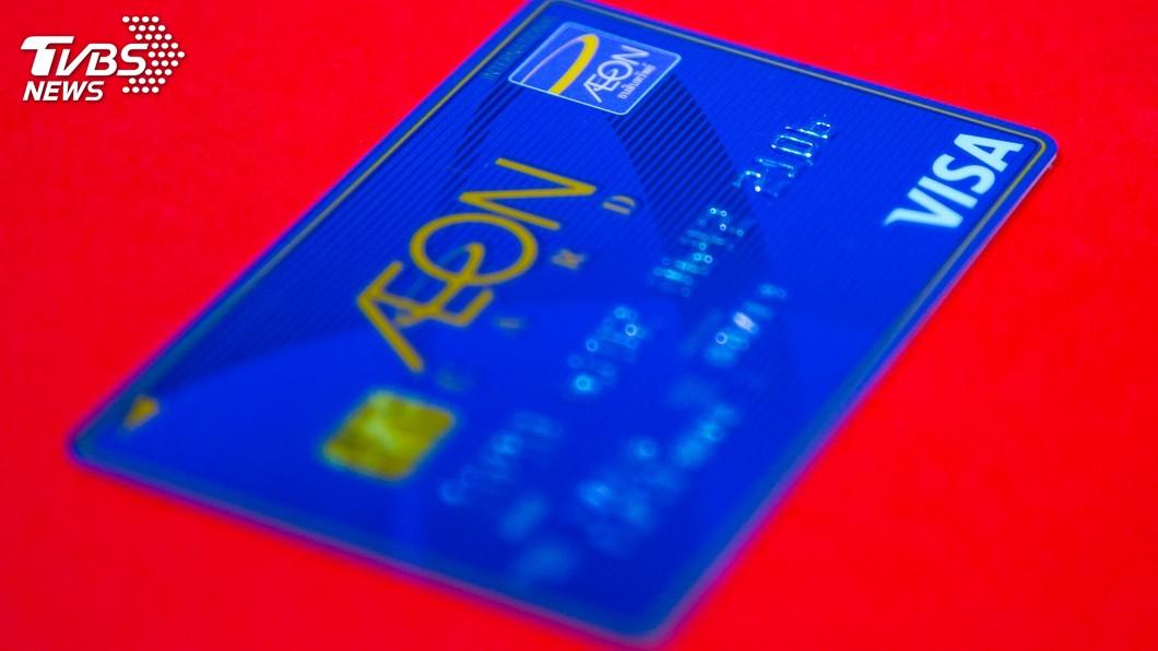 示意圖/TVBS 永旺信用卡將退出台灣 5萬張卡6月失效