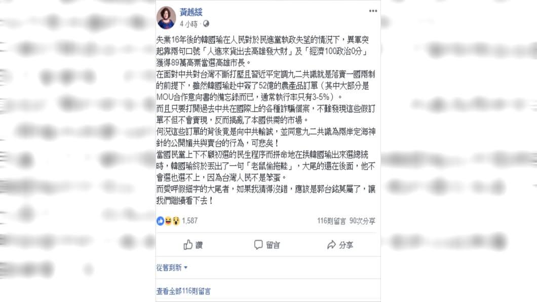 圖/翻攝黃越綏臉書
