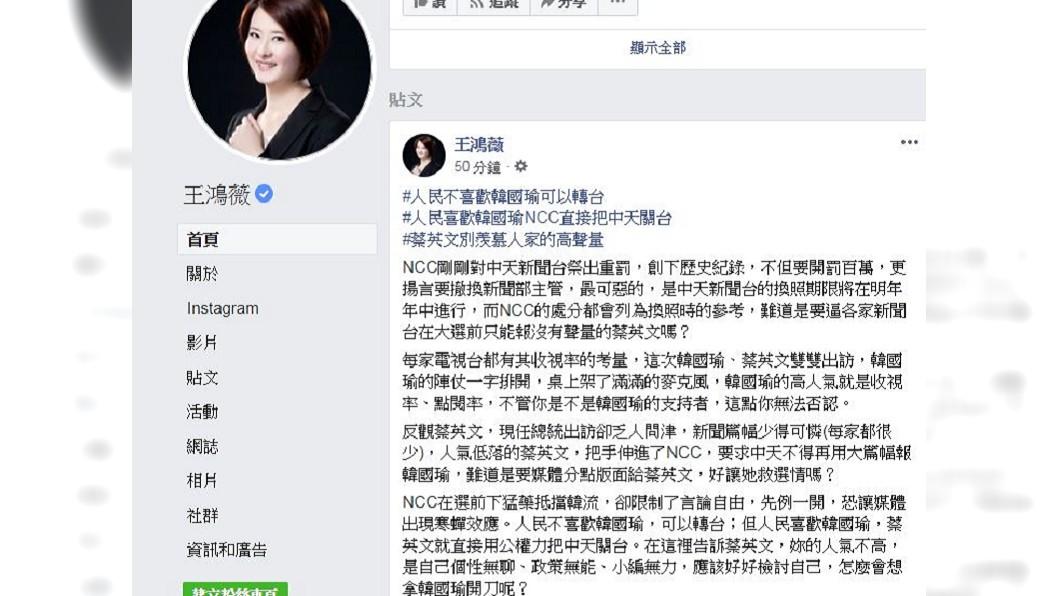 圖/翻攝自王鴻薇臉書