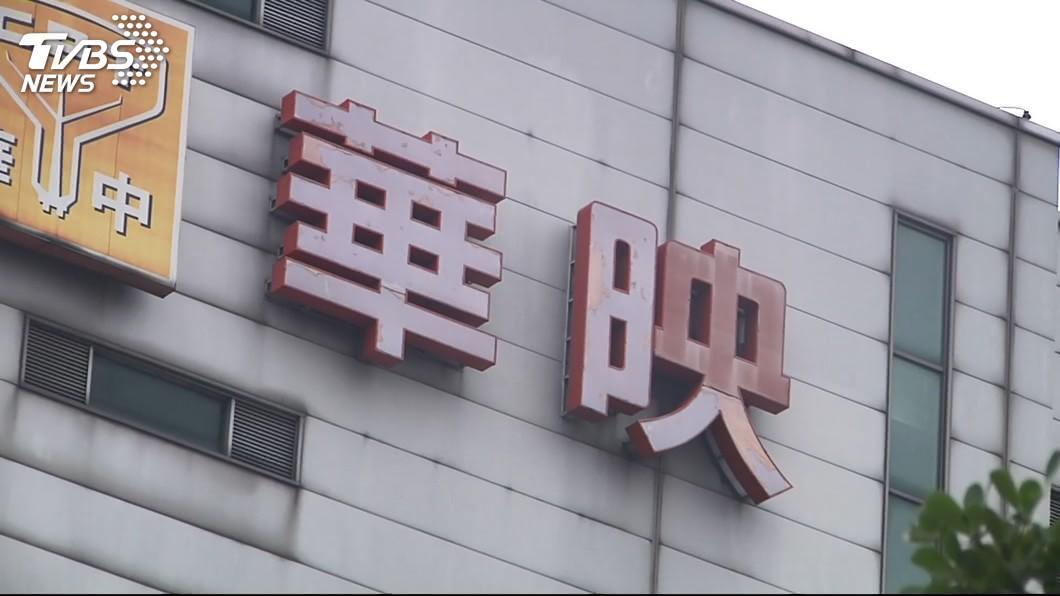 圖/TVBS 2100員工將裁剩50人? 華映:討論階段