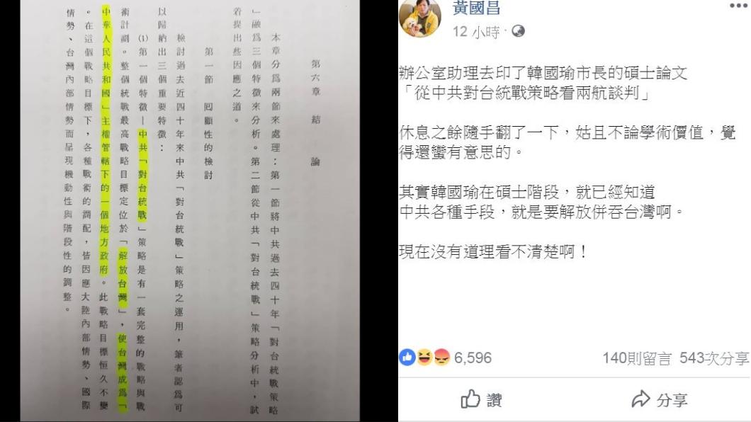 翻攝/黃國昌臉書