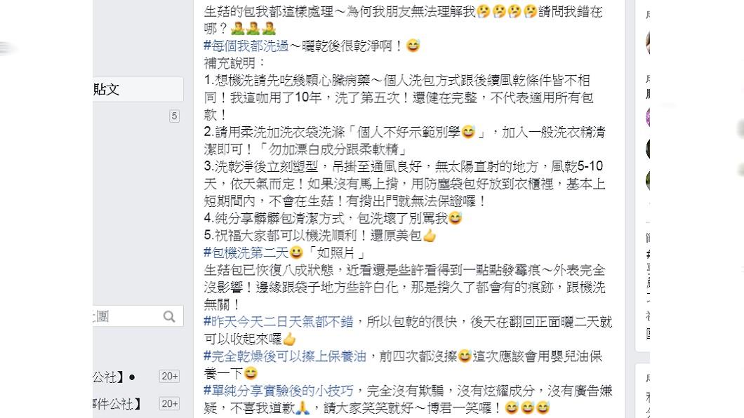 網友在臉書分享「機洗名牌包」的過程。圖/翻攝自臉書社團《爆廢公社公開版》