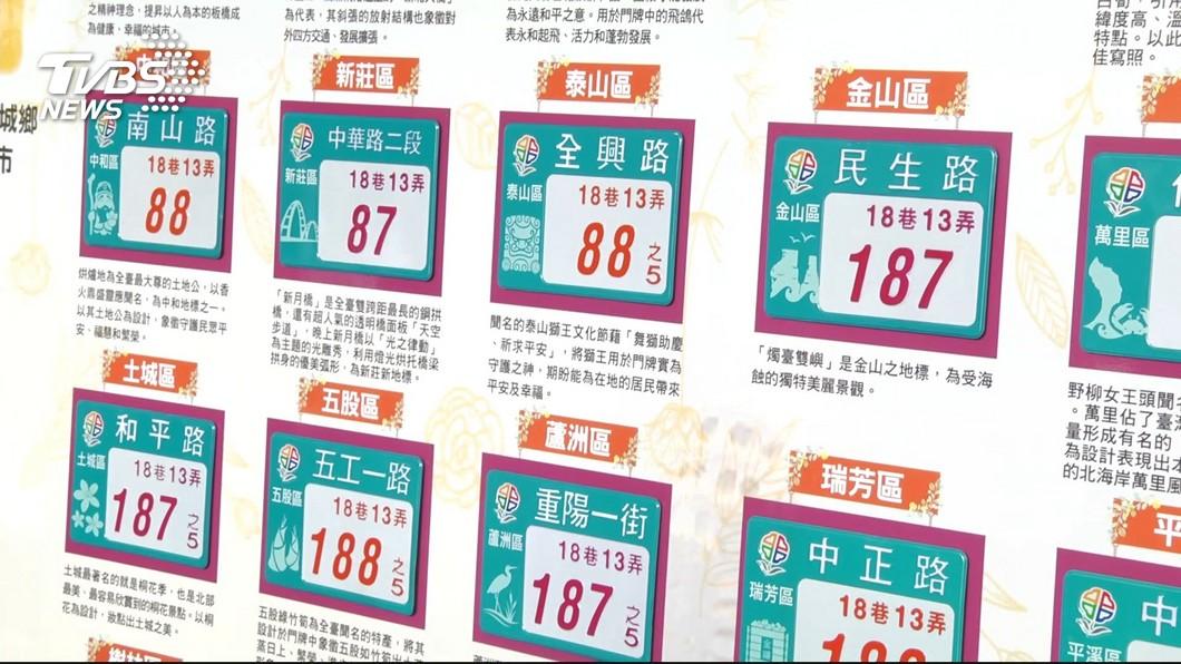 圖/TVBS 新門牌被轟「醜又看嘸」 新北市府宣布將暫緩更換