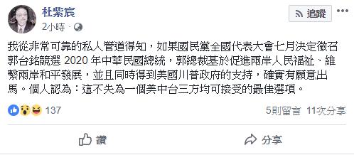 圖/翻攝杜紫宸臉書