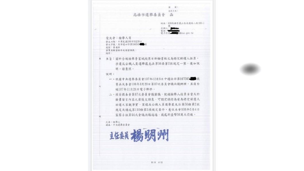 中選會認定當時李富城的行為違反選罷法,裁罰50萬。圖/翻攝自 PTT