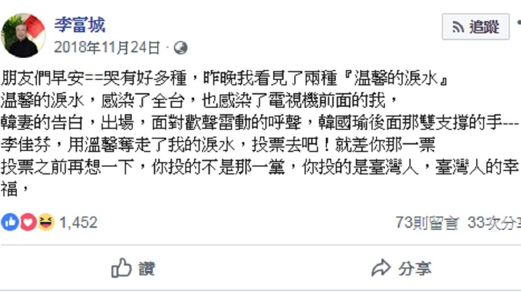 李富城在去年九合一投票日發文力挺韓國瑜,遭網友檢舉違反選罷法規定,投票日不得從事競選或助選活動。圖/翻攝自 臉書