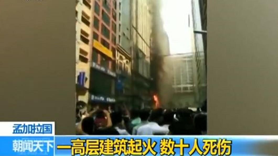 圖/翻攝自央视新闻 孟加拉首都高樓火警 已知19死70傷
