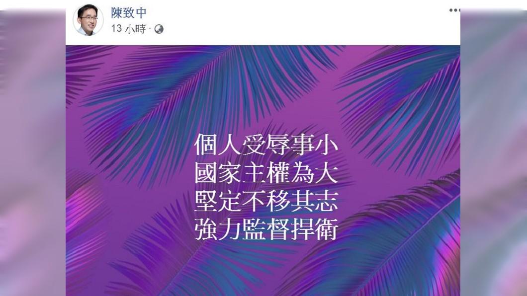 翻攝/陳致中臉書