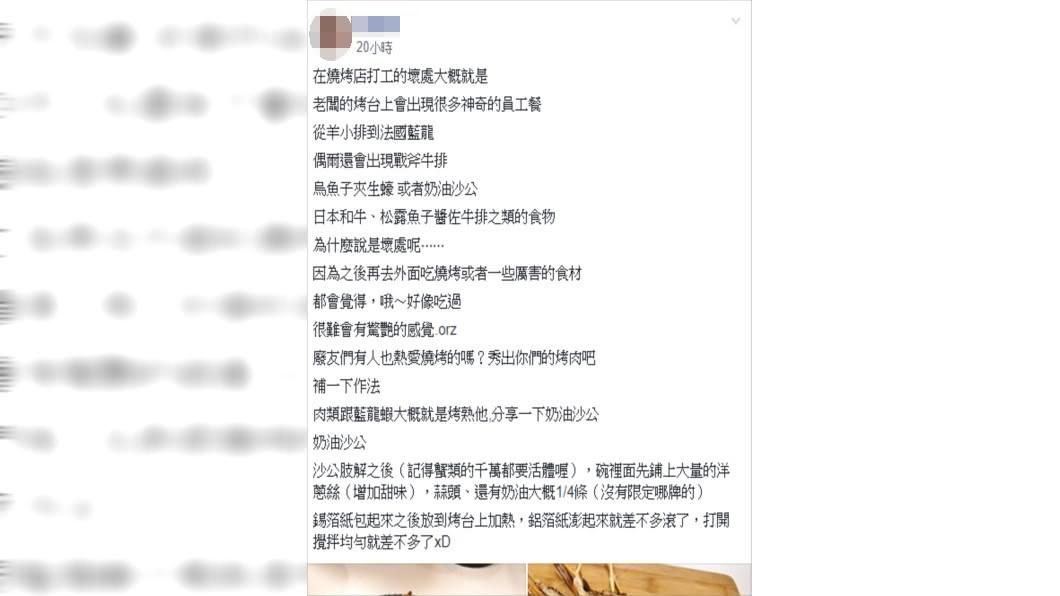 圖/翻攝廚藝公社臉書
