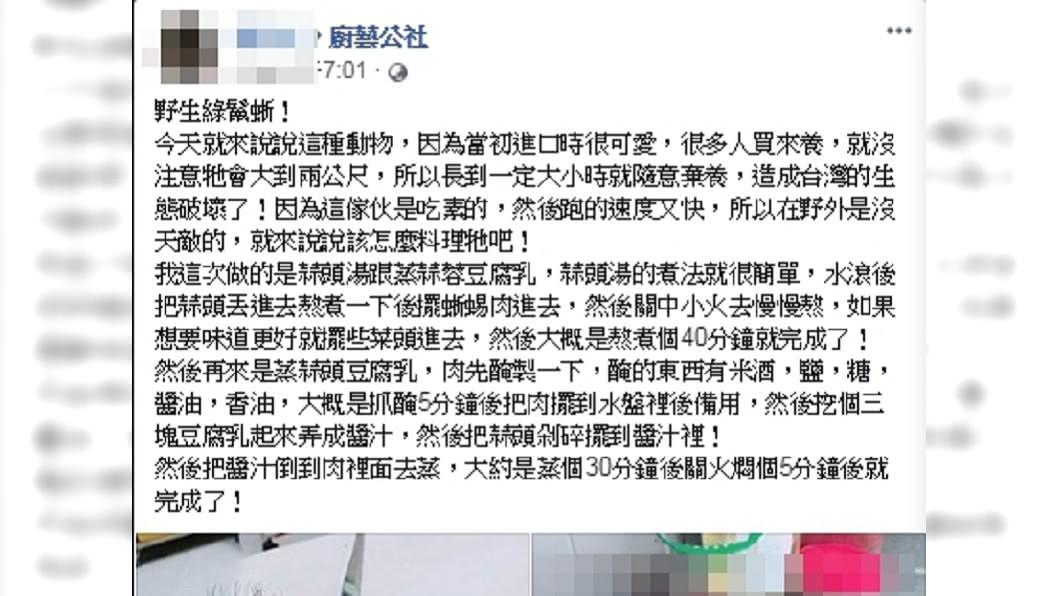 圖/翻攝廚藝公社