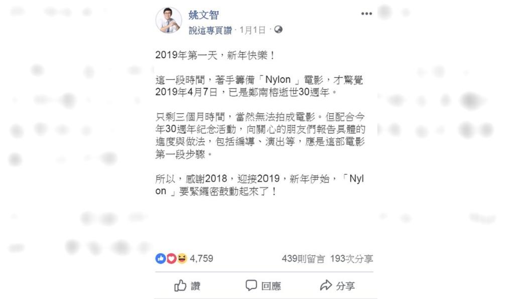 圖/翻攝自姚文智臉書