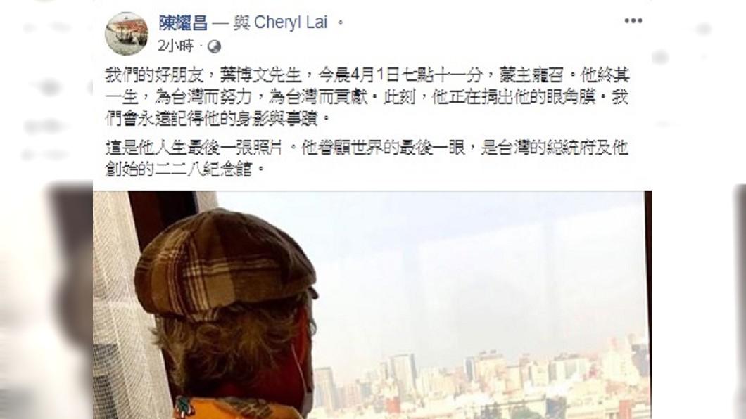 圖/翻攝自陳耀昌臉書
