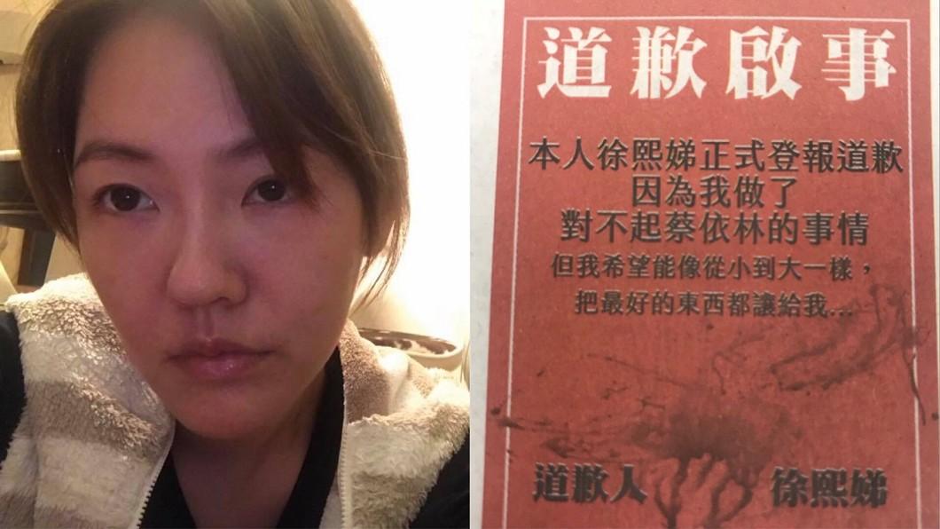 圖/翻攝自《聯合報》、小S臉書 驚!小S突登報向蔡依林道歉:做了對不起她的事…