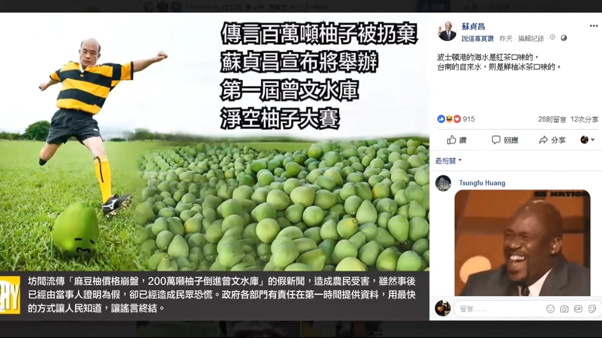 圖/翻攝自蘇貞昌 臉書