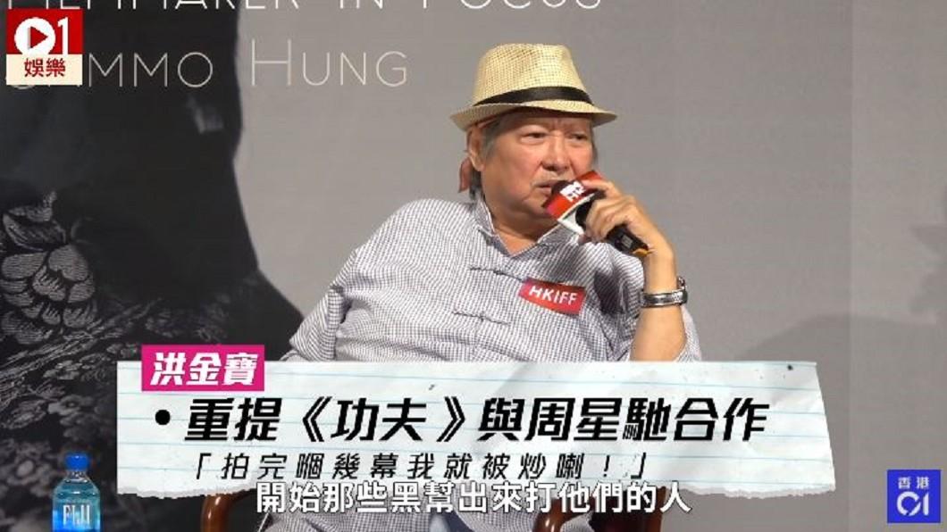 圖/翻攝自香港01 youtube 洪金寶自爆「功夫」拍幾場 就被星爺炒魷魚