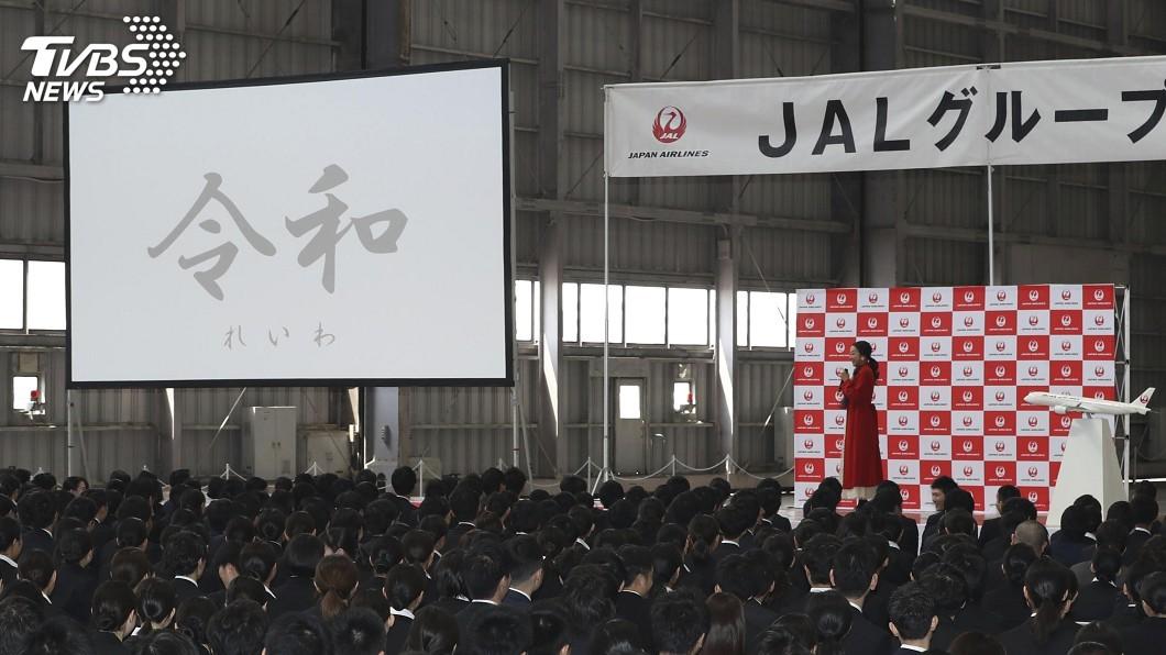 圖/達志影像美聯社 日本新年號「令和」 首度不是選自中國古籍