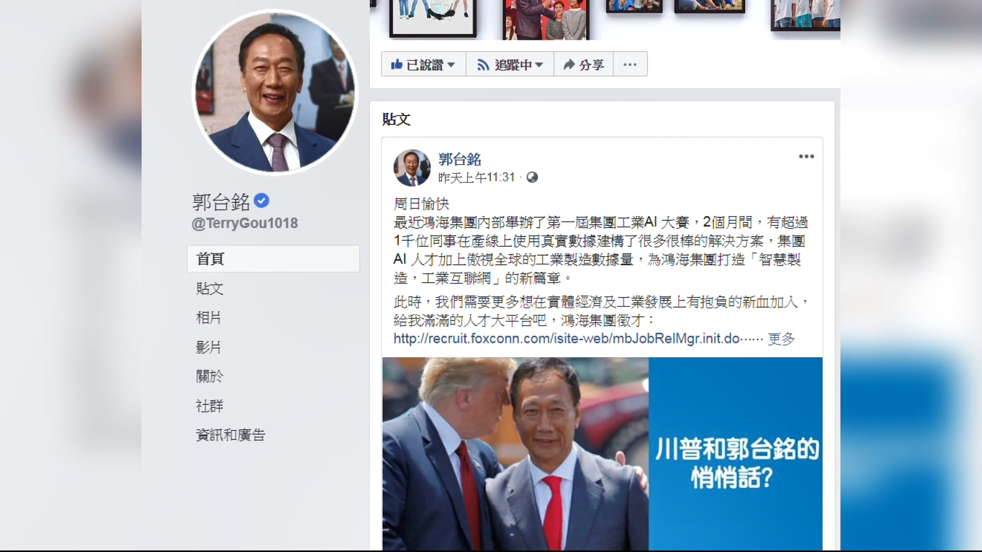 圖/翻攝自郭台銘臉書