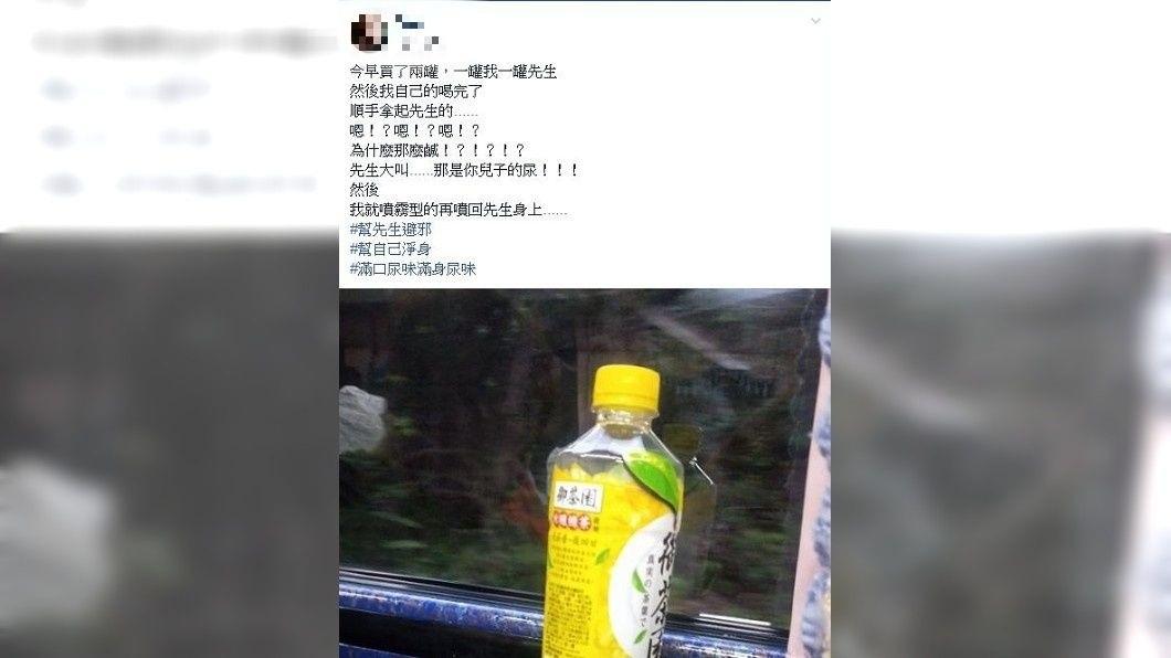 有女網友日前伸手喝丈夫的茶飲料時,沒想到卻喝到兒子的尿。(圖/翻攝自爆怨公社)