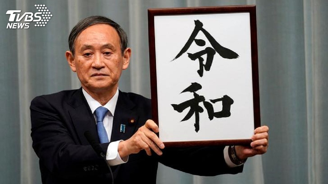 圖/達志影像路透社 揮別平成 日本全新年號「令和」5.1啟用