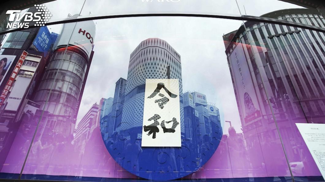 圖/達志影像美聯社 新年號令和 安倍:建設讓年輕人充滿希望的日本
