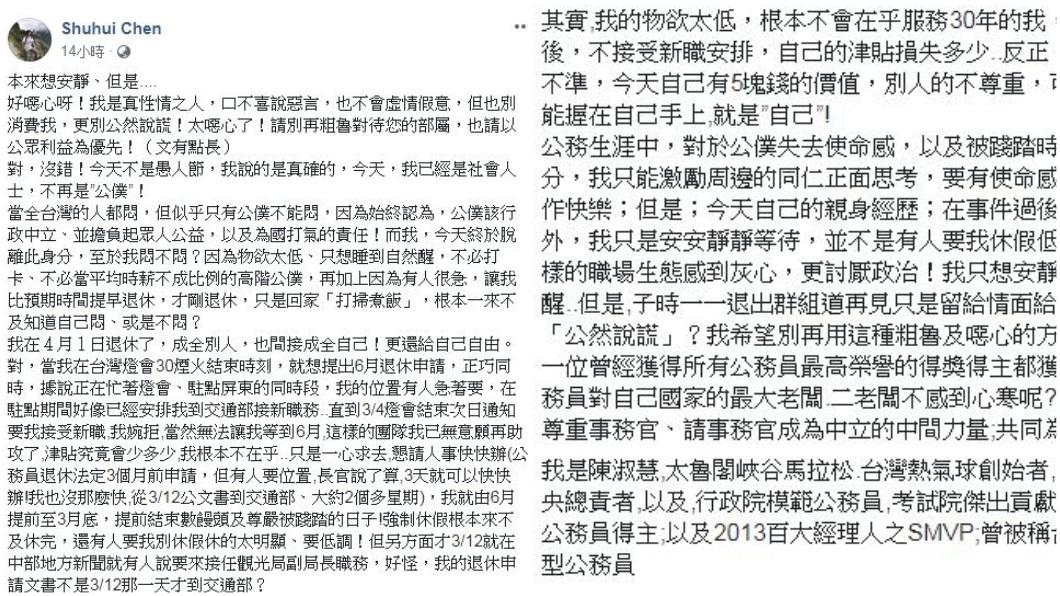 陳淑慧1日凌晨在自己臉書發文暢談這一切的心路歷程。(圖/翻攝自陳淑慧臉書)
