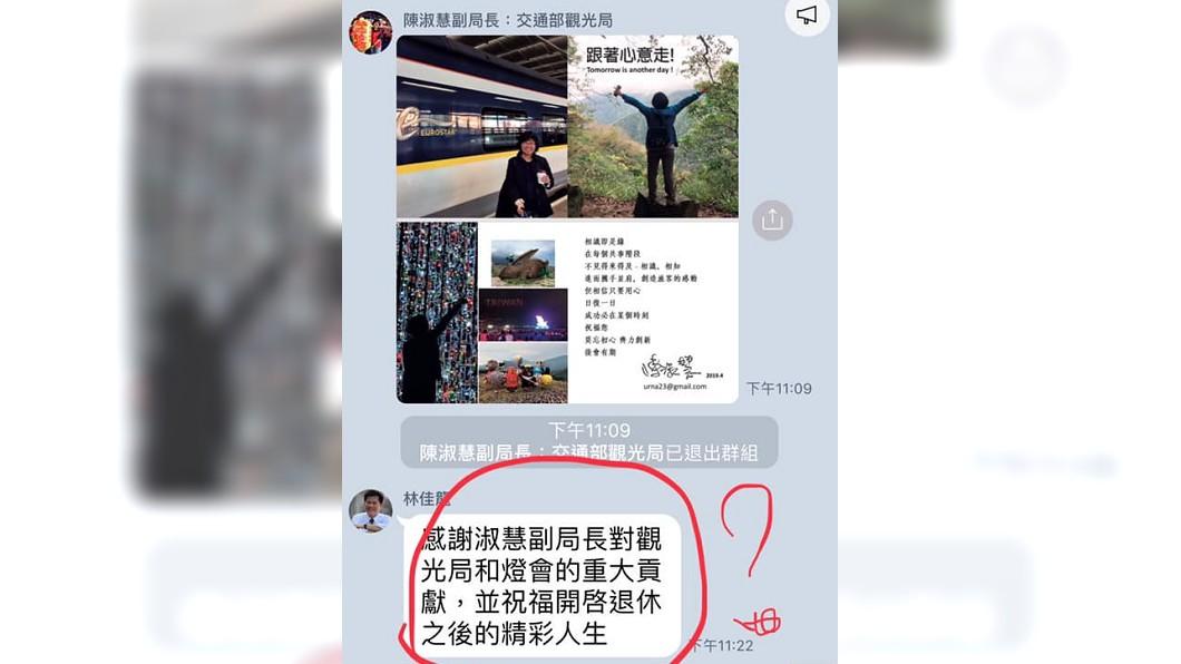 陳淑慧還分享照片,自己退出群組後沒多久,交通部長林佳龍在裡面回應。(圖/翻攝自陳淑慧臉書)