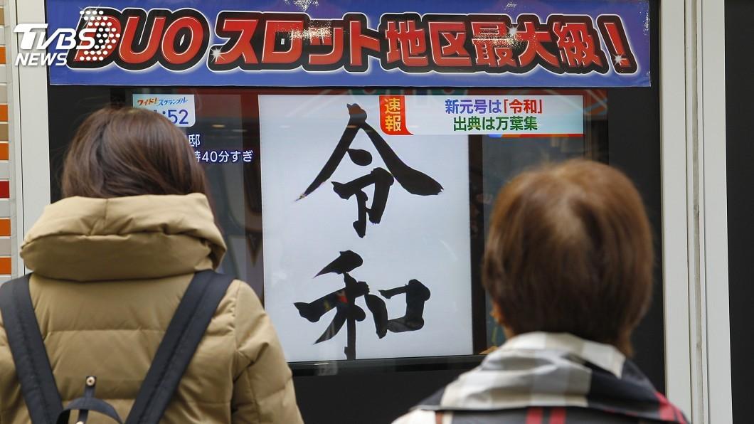 圖/達志影像美聯社 日本公布新年號強碰愚人節 部分業者不開玩笑