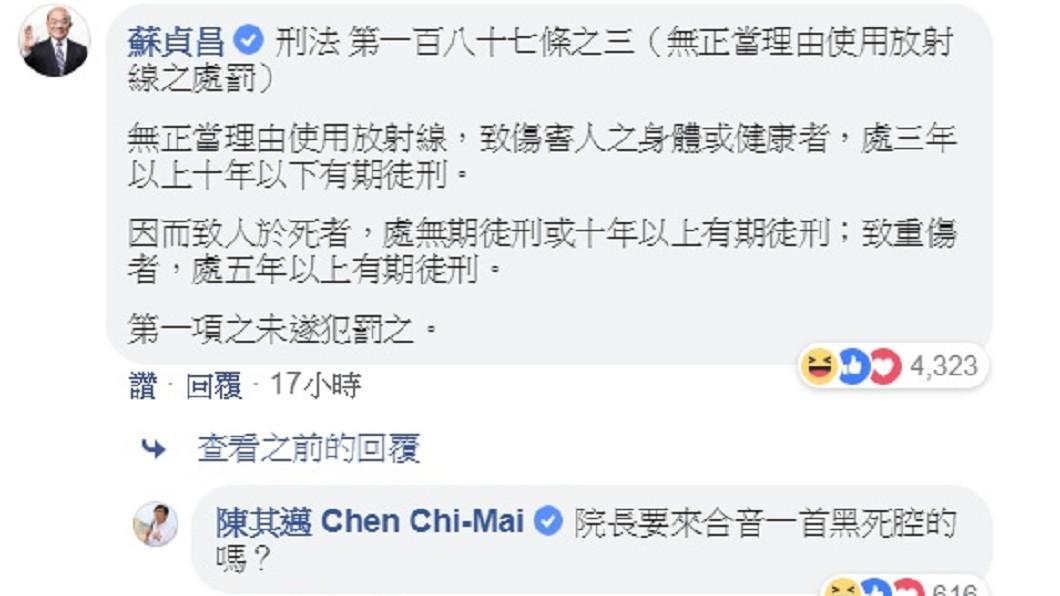 圖/翻攝自陳其邁臉書