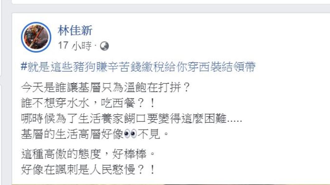 翻攝/林佳新臉書